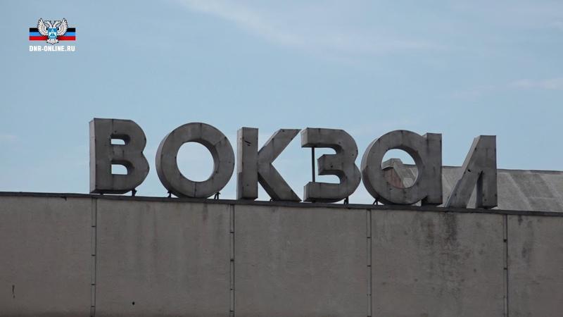 Даже во время боевых действий ЖД не прекращала свою работу — замглавы администрации Иловайска