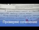 Проверяю сочинение ЕГЭ по Паустовскому