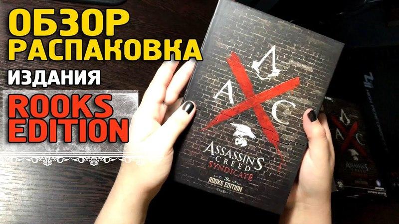 Обзор/распаковка издания Assassin's Creed Syndicate: the ROOKS EDITION » Freewka.com - Смотреть онлайн в хорощем качестве