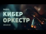 Симфония Deus Ex | Human Revolution и Mankind Divided