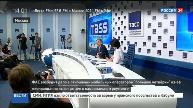 Новости на Россия 24 • ФАС возбудила дело против большой четверки
