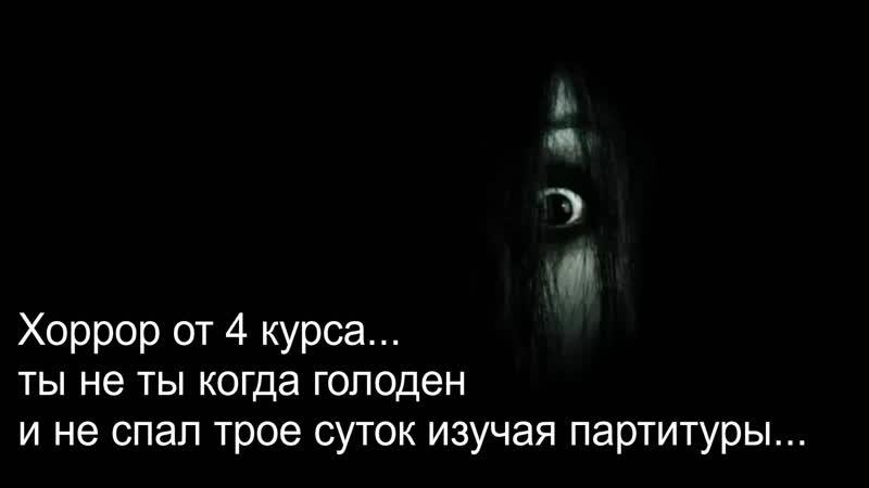 Хоррор 4 курс ДХО капустник