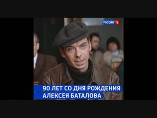 90 лет со дня рождения Алексея Баталова