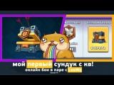 AuRuM TV МОЙ ПЕРВЫЙ СУНДУК ЗА КВ. ОНЛАЙН БОИ С LEBWA   CLASH ROYALE