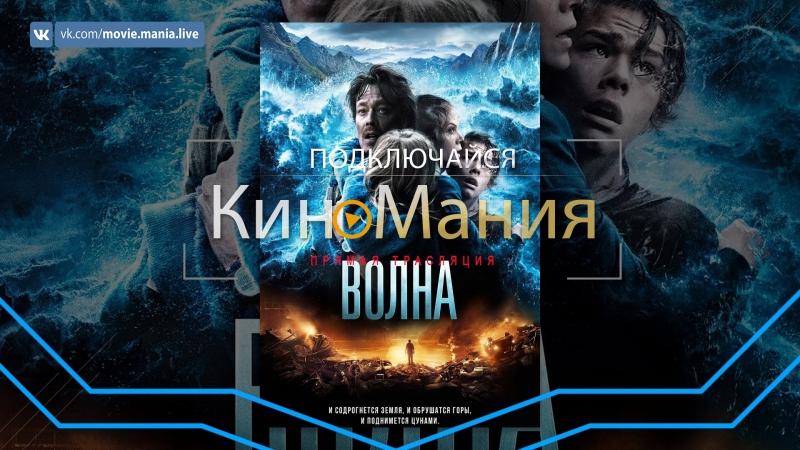 🔴Кино▶Мания HD/:ВОЛНА/Жанр: Фильм катастрофа:/(2015)