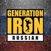 GENERATION IRON RU - все о бодибилдинге!