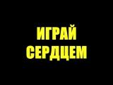 2018.02.19 игра Мафия на фрегате Флагман начало в 1900