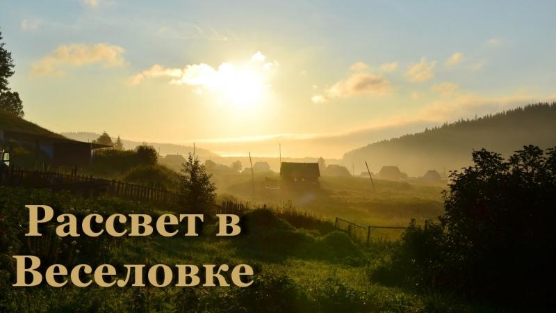 Рассвет в деревне Веселовка