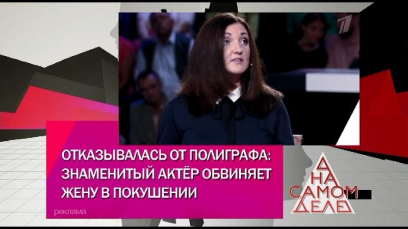 На самом деле Отказывалась от полиграфа знаменитый актер обвиняет жену в покушении 20 08 2018