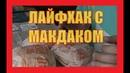 Лайфхак с Макдоналдсом