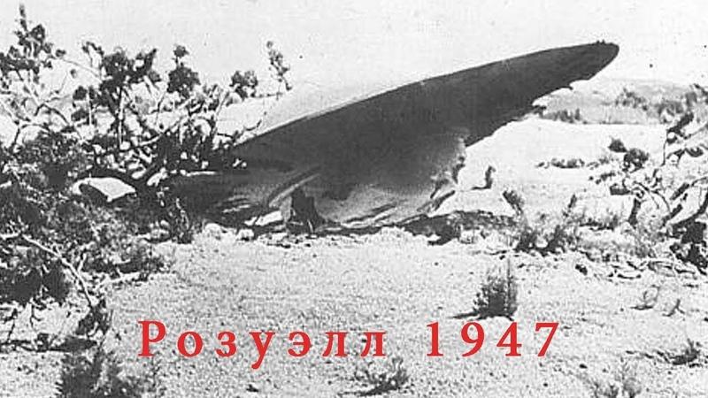 Розуэлл 1947 Что произошло? (НЛО или провокация?)