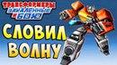 СЛОВИЛ ВОЛНУ! МИКС БЛАСТЕРА! Трансформеры Закаленные в Бою Transformers Forged To Fight ч.189