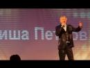 ОЙ ДУША МОЯ ГРИША ПЕТРОВ Д.К. ОРИОН РУЗАЕВКА.08.09.2018.