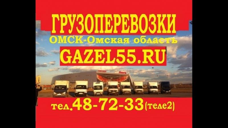 Грузоперевозки Омск 79048224049 GAZEL55.RU