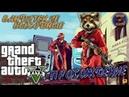 07 Grand Theft Auto V ► БАНДИТСКИЕ ВЫХОДНЫЕ ПРОХОЖДЕНИЕ GPON in Game