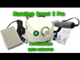 Аппарат Marathon Escort 2 Pro