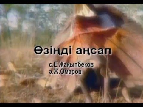 Караоке- Өзіді аңсап