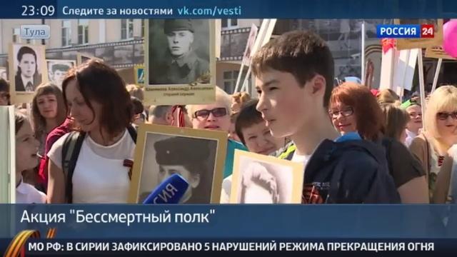 Новости на Россия 24 • Бессмертный полк прошагал по России