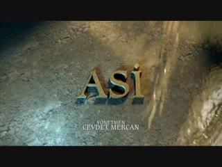 Аси-63