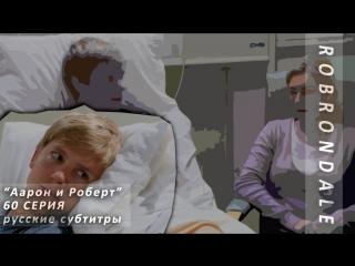 EMMERDALE: Аарон и Роберт   60 серия   субтитры