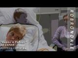EMMERDALE: Аарон и Роберт | 60  серия | субтитры