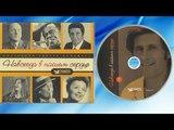 Джо Дассен и Анна Герман - Навсегда в нашем сердце (CD 1)