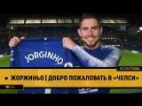 ● Жоржиньо | Добро пожаловать в «Челси»