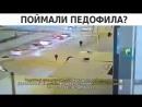 Анонс новостей: Педофила поймали