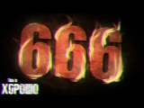 This is Хорошо - #666