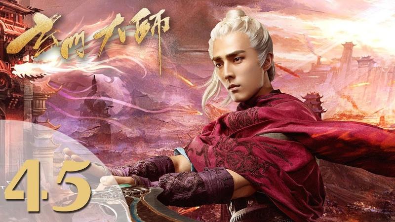 The Taoism Grandmaster 45