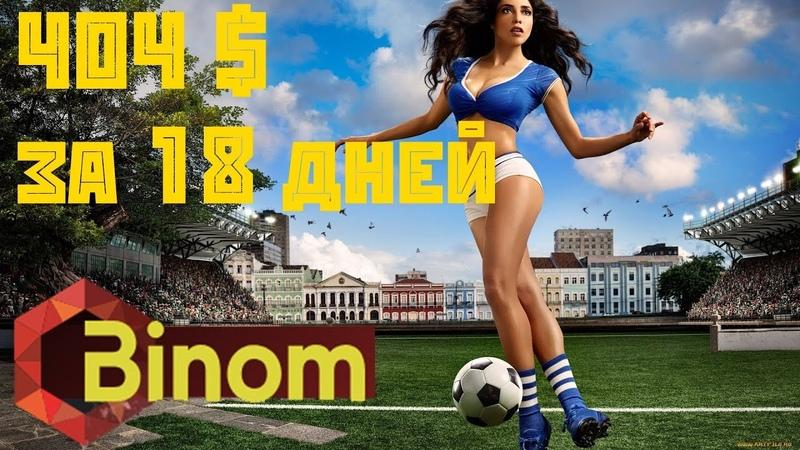 BINOM binom-corp.com ВЫВОД ДЕПОЗИТА и ОТКРЫТИЕ нового. Мой кабинет СТАВКИ НА СПОРТ и ПАССИВ