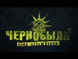 Чернобыль 2. Зона отчуждения [Серии 1-8] (2017) HD
