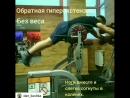 Обратная гиперэкстензия от болей в спине Выполяет Денис Кушка тренер СК Спарта
