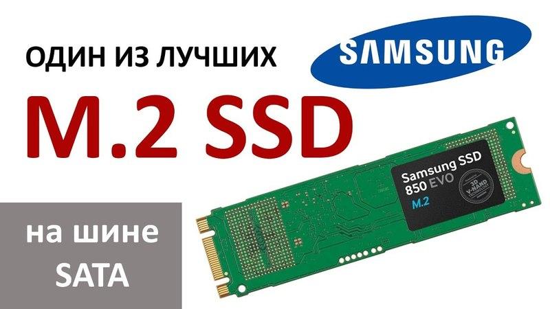 Обзор на SSD диск SAMSUNG M.2 850 EVO 250 Гб TLC MZ-N5E250BW