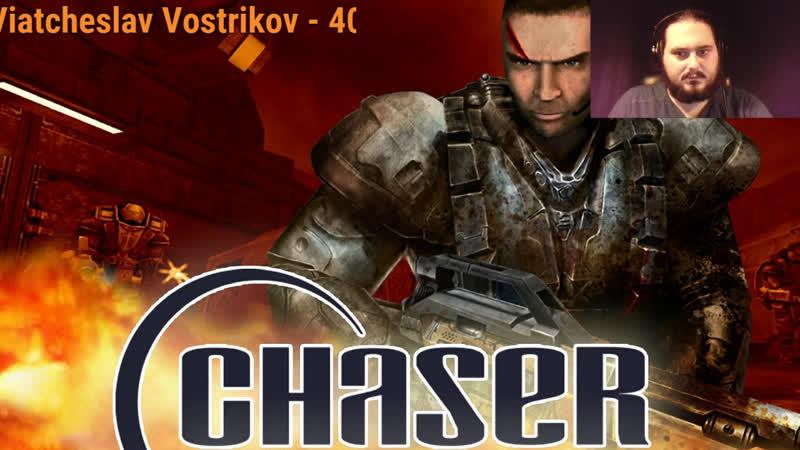 КГ играет Chaser Вспомнить Всё часть 2