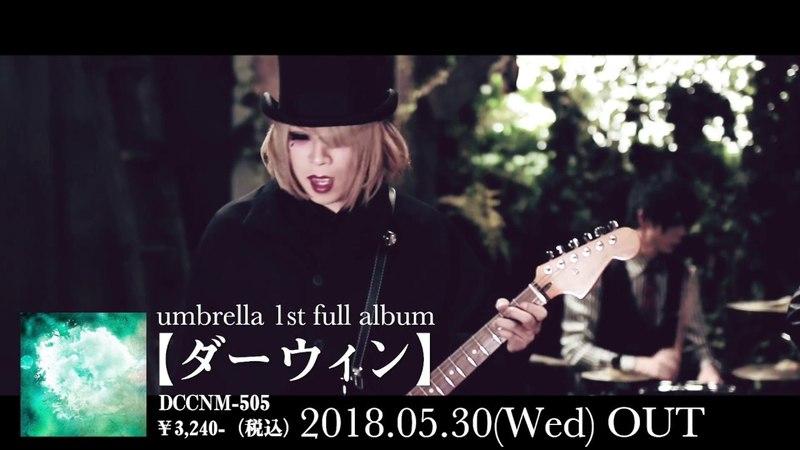 Umbrella 2018/05/30発売「ダーウィン」SPOT