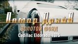 """Золотой фонд """"Помор Драйва"""" - Cadillac Eldorado 1975"""