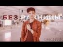 Премьера клипа! GRECHANIK - Без Разницы (21.06.2018)