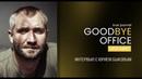 Юрий Быков - Интервью Goodbye Office