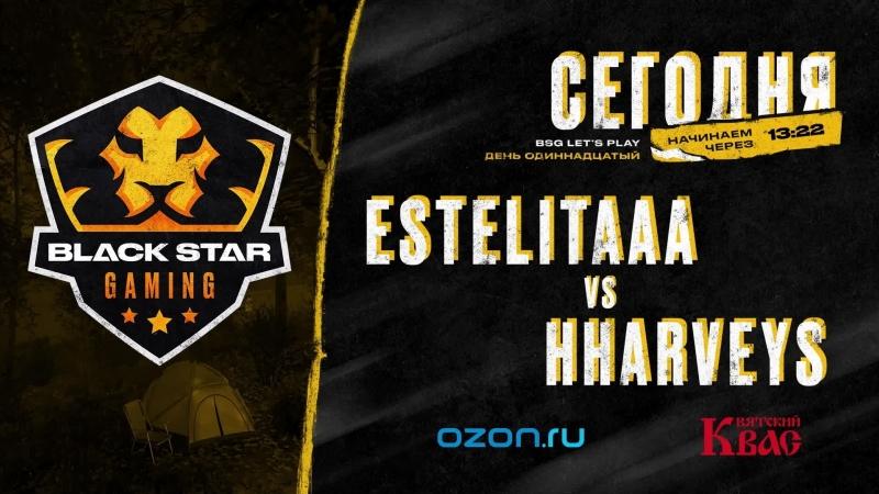BSG Let's Play - ESTELITAAA HHARVEYS играют в RETRO GAMES