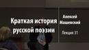 Лекция 31. А.С. Пушкин. Детство и юность | Краткая история русской поэзии | Лекториум