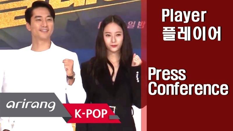 [Showbiz Korea] Player(플레이어) With Song Seung-heon(송승헌) Krystal(크리스탈,f(X))!