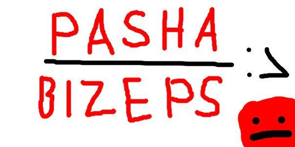 PashaBizeps | Купить роспись ВКонтакте на SignDonate