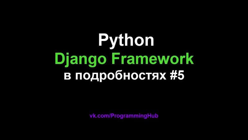 Django Web Framework (1.11.3) 5 - Модели Данных, Типы отношений, Классы в models.py