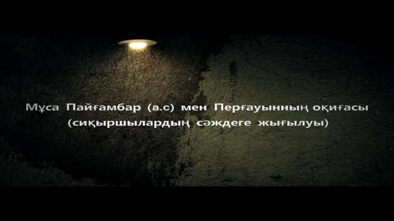 Мұса Пайғамбар (а.с) мен перғауынның оқиғасы (Сиқыршылардың сәждеге жығылуы) /Ерлан Ақатаев ᴴᴰ