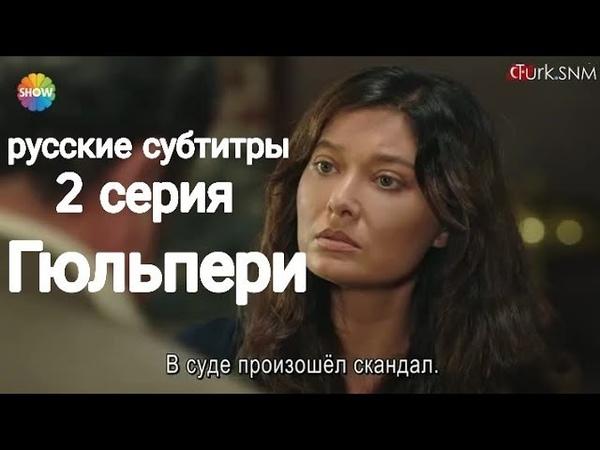 Гюльпери 2 серия русские субтитры