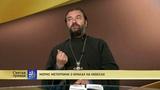 Протоиерей Андрей Ткачев. Морис Метерлинк о браках на небесах