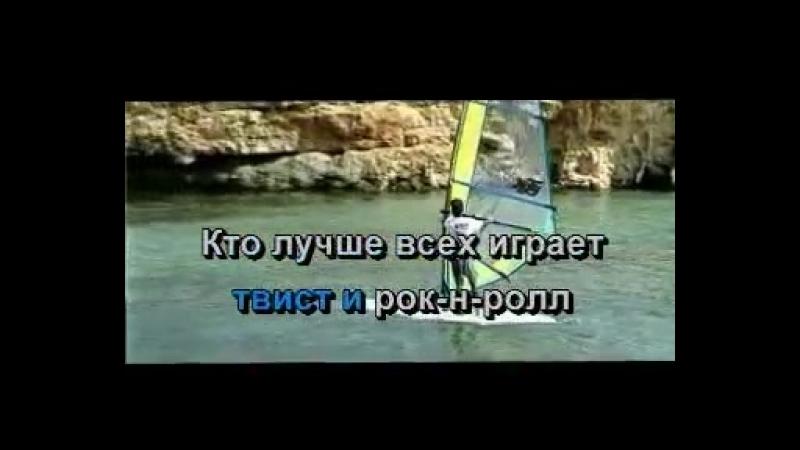Бравло - Вася _ Караоке онлайн