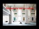 Оразадағы үлкен тақуалық - Ерлан Ақатаев.mp4