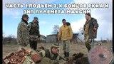 Поисковые будни.Часть 1 Подъем двух бойцов РККА и Зип от пулемета Максим